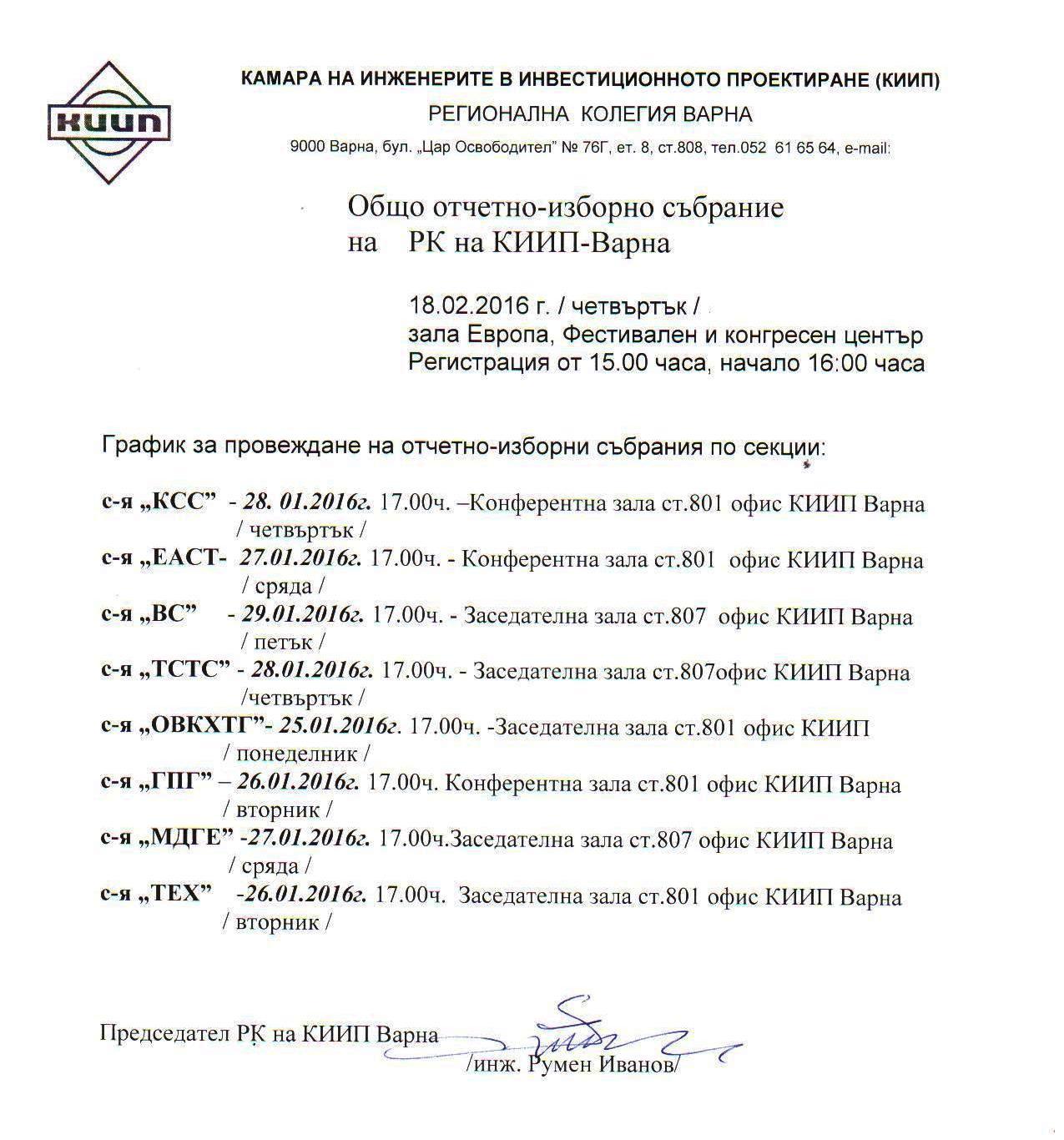 OS KIIP RK Varna 2016